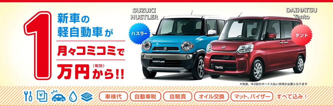 軽自動車新車販売 フラット7