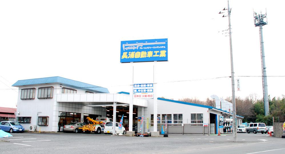 茨城県牛久市 長浦自動車工業の外観