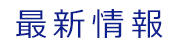 車検・板金の長浦自動車工業の最新情報