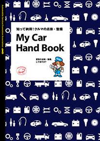 My Car Hand Book 車の整備点検ガイド